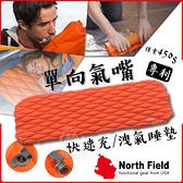 【美國 North Field 專利 V2 超輕加大款快速充氣睡墊《橘》】8ND19880O/僅450g/登山/露營/旅行