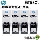 【四黑組合】HP GT53XL GT53 53XL 黑色 原廠填充墨水 適用 Ink Tank 115 310 315 415 419 Smart Tank 500/515/615