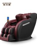 熱銷按摩椅 4D新款按摩椅家用全身多功能小型太空艙全自動電動沙發揉捏按摩器