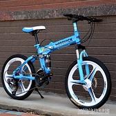 20寸24/27變速兒童男女式一體輪雙減震碟剎越野折疊山地車自行車 【優樂美】YDL