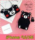 【萌萌噠】iPhone 5S / SE  日本可愛卡通熊本熊保護殼 全包矽膠軟殼 帶掛飾 斜跨外殼 手機殼