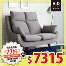 雙人座 Darren 達倫現代風高背機能雙人沙發-2色 / H&D東稻家居
