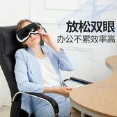 眼鏡按摩諾泰眼部按摩器護眼儀眼保儀恢復眼睛按摩儀黑眼圈疲勞眼罩護視力免運 艾维朵