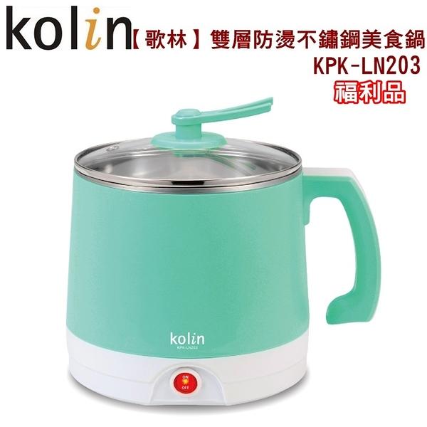 (福利品)【歌林】2公升雙層防燙不鏽鋼美食鍋/304不鏽鋼內膽KPK-LN203 保固免運