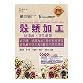 穀類加工-酥油皮.糕漿皮類含丙級中式麵食加工學術科解析與食品安全衛生及營養共同學