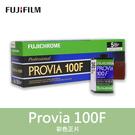 【效期2020年12月】單盒獨立包裝 FUJIFILM 富士 PROVIA 100F 100度 135 彩色正片(ㄧ捲)