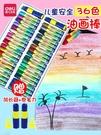 水彩筆油畫棒36色48色寶寶蠟筆兒童安全幼兒畫筆彩筆臘筆套裝色粉筆24色   color shop