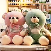 軟體小熊抱枕毛絨玩具抱抱熊公仔小猴子小狗布娃娃猴子玩偶MBS『潮流世家』