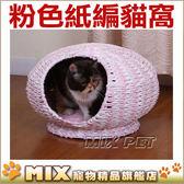◆MIX米克斯◆Petpals 粉紅甜美編織貓窩,睡窩【P3276】,由環保紙編織而成,附有舒適的軟墊