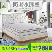 【IKHOUSE】愛情海-防潑水獨立筒床墊-獨立筒床墊-單人3.5尺下標區