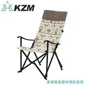 【KAZMI 韓國 KZM 軍事風豪華休閒折疊椅《沙漠》】K20T1C022/露營椅/導演椅/摺疊椅/休閒椅