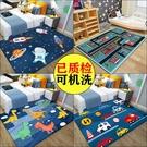 可愛卡通兒童地毯男孩臥室房間滿鋪床邊毯定制榻榻米長方形爬行墊 格蘭小舖