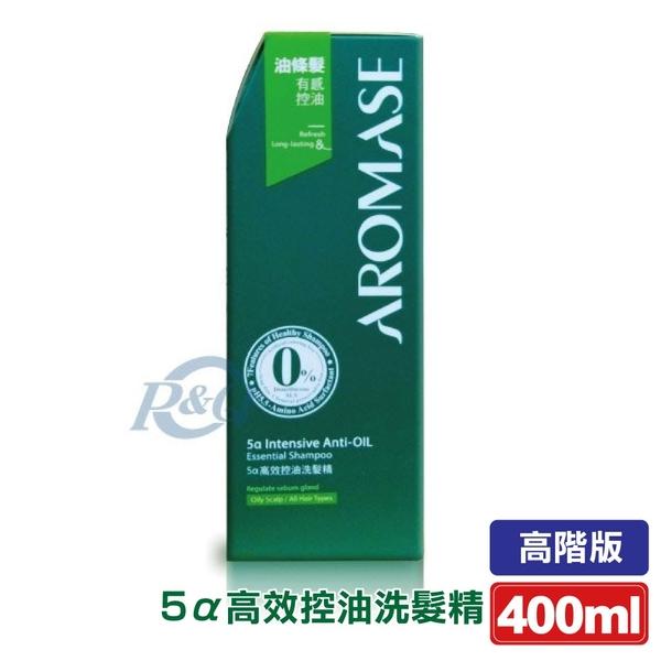 艾瑪絲 AROMASE 5α高效控油洗髮精(高階版)-400ml 專品藥局 【2008161】