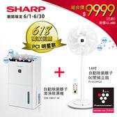 【SHARP 夏普】8.5L除菌離子清淨除濕機+14吋除菌離子DC變頻立扇