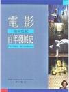 二手書博民逛書店《電影百年發展史 上下: 後半世紀》 R2Y ISBN:9574931307