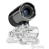 高清電腦攝像頭帶麥克風台式機usb免驅網課學習家用視頻通話 小城驛站