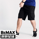 【胖胖星球】中大尺碼‧潮流個性綁繩口袋短褲 2XL~5XL‧加大/休閒【97016】