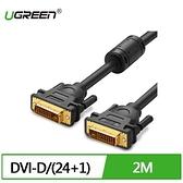 UGREEN 綠聯 DVI傳輸線 支援DVI-D(24+1) DVI-I(24+5)  (2公尺)