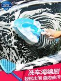 洗車刷 洗車拖把刷車不傷車冼車海綿刷子車用擦車輪轂刷汽車清洗專用工具 伊芙莎