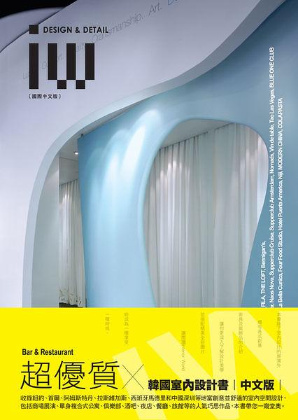 Interior World vol.06國際中文版 食飲空間 Bar & Restaurant