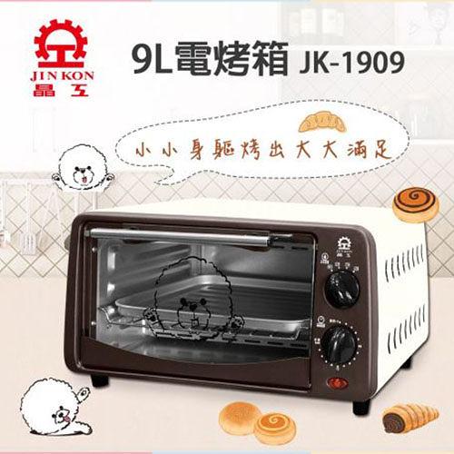 晶工 - 9L電烤箱JK-1909
