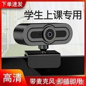 攝像頭 usb外置攝像頭高清美顏1080P電腦臺式機帶麥克風話筒考研復試一體筆記本720P 至簡元素