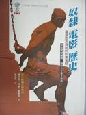 【書寶二手書T7/影視_GBD】奴隸.歷史.電影_戴維斯