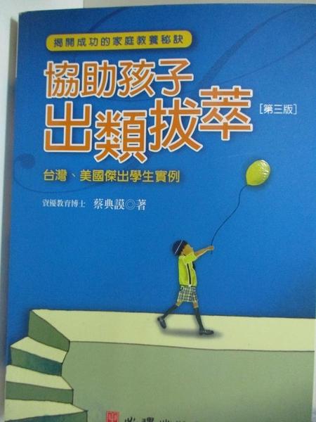 【書寶二手書T1/大學教育_C9O】協助孩子出類拔萃-台灣、美國傑出學生實例 (第三版)_蔡典謨