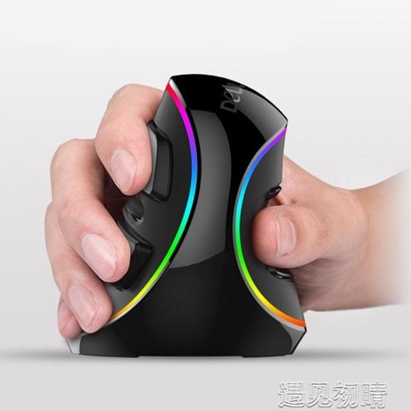多彩M618PLUS垂直滑鼠有線光電拒絕滑鼠手立式手握式人體工學RGB 遇見初晴