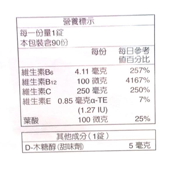 永信FOUNTAIN活泉 元氣C口含錠 90粒【德芳保健藥妝】