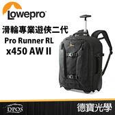 LOWEPRO 羅普 Pro Runner RL x450 AW II 二代滑輪專業遊俠 大砲專業包 立福公司貨 相機包 送抽獎券