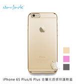 【A Shop】NavJack iPhone 6s Plus /6 Plus 金屬光透感保護手機背蓋-共3色