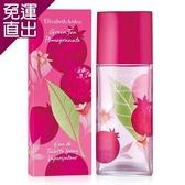 Arden 雅頓 綠茶石榴 淡香水100ml 公司貨【免運直出】