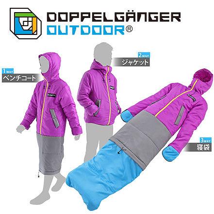 日本 DOPPELGANGER 營舞者 穿著睡三件式睡袋 紫/灰/藍 S1-81
