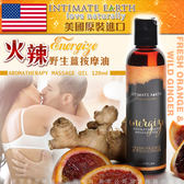 情趣潤滑液  SPA潤滑油 VIVI情趣 美國Intimate Earth- Energize 火辣野生薑 清香按摩油 120ml