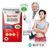 船井burner®倍熱® 健字號極纖錠15入(60顆)