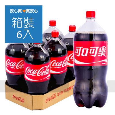 【可口可樂】汽水2000ml,6瓶/箱,平均單價51.5元