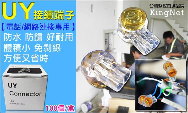 【100顆】UY接續端子 UY接線端子 監視器 網路線 總機配線/電話線 台灣安防