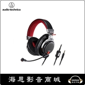 【海恩數位】日本鐵三角 audio-technica ATH-PDG1a 遊戲專用耳機麥克風組