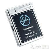 煙盒 煙盒20支裝便攜個性超薄男士創意不銹鋼香菸盒USB充電打火機一體 城市科技