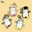 【新品到貨】可愛吊飾 呆萌企鵝 小玩偶 搭配包包 4色可選