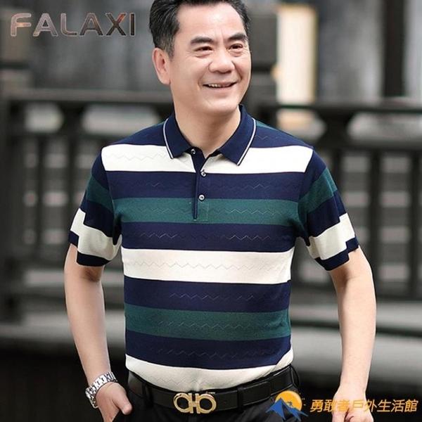 爸爸夏裝短袖T恤男夏季中年男士POLO衫中老年人體恤爺爺冰絲半袖【勇敢者】