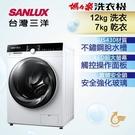 SANLUX台灣三洋12KG變頻洗脫烘滾筒洗衣機AWD-1270MD~含基本安裝