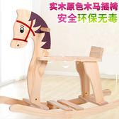 寶寶搖搖椅拆裝組合兒童實木馬車玩具嬰兒禮物搖馬大號兩用 【PINKQ】