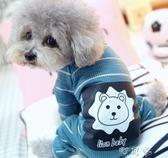寵物比熊小型犬幼犬泰迪狗狗衣服夏裝薄款春夏季睡衣家居服四腳衣 盯目家