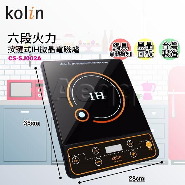 豬頭電器(^OO^) - kolin 歌林 按鍵式 IH 微晶電磁爐【CS-SJ002A】