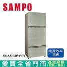 SAMPO聲寶530L三門變頻玻璃冰箱SR-A53GDV(Y7)含配送+安裝【愛買】
