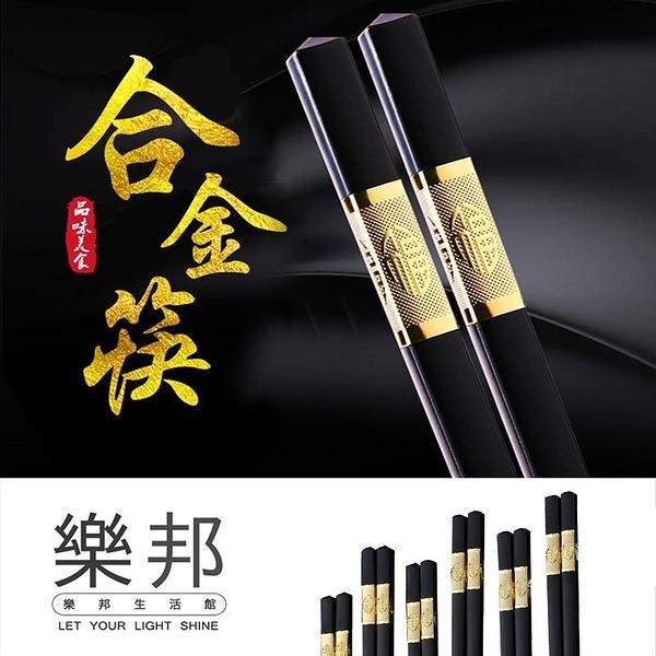 【樂邦】《10雙/盒》高玻合金筷- 筷子 合金筷 抗菌 耐高溫 日式筷 餐具 玻璃纖維合金筷 防滑 高級