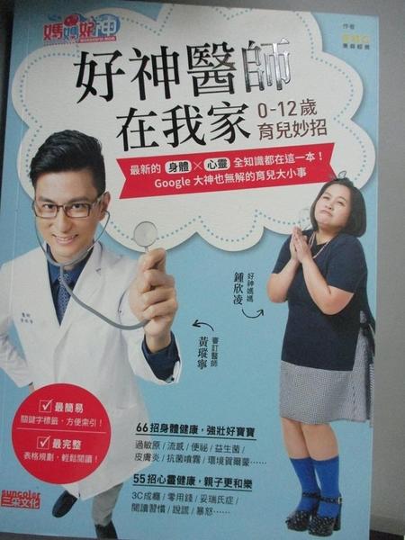 【書寶二手書T5/保健_HEW】好神醫師在我家0-12歲育兒妙招_東森超視