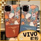 花間系列 Vivo S1手機殼 Y19 Y17 Y15 Y12 保護殼 保護套 防摔殼 包邊軟殼 浮雕背板 復古花朵